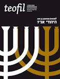 teofil 1 (29) 2011 Czy ja jestem Żydem? - Dominik Jarczewski OP (redaktor naczelny) - ebook