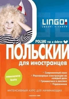 Polski raz a dobrze (wersja rosyjska). ???????? ????? ? ?????? - Stanisław Mędak - ebook