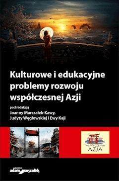 Kulturowe i edukacyjne problemy rozwoju współczesnej Azji - mgr Ewa Kaja, dr hab. Joanna Marszałek-Kawa - ebook