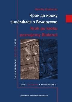 Krok po kroku poznajemy Białoruś. Język. Kultura. Krajoznawstwo  ???? ?? ????? ????????? ? ????????? - Dzmitry Kliabanau - ebook