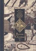 Słynni rycerze Europy. Tom 1. Rycerze Chrystusa - Dariusz Piwowarczyk - ebook