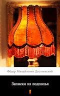 Записки из подполья. Notatki z podziemia - Фёдор Михайлович Достоевский, Fiodor Dostojewski - ebook