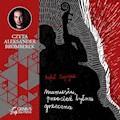 Mamusiu, przecież byłam grzeczna - Rafał Cuprjak - audiobook