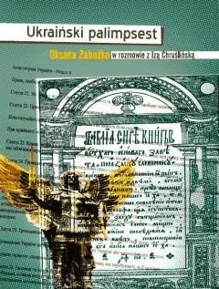 Ukraiński palimpsest. Oksana Zabużko w rozmowie z Izą Chruślińską - Oksana Zabużko, Iza Chruślińska - ebook