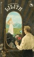 Lilith - George MacDonald - ebook