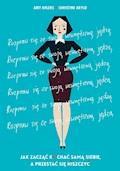 Rozpraw się ze swoją wewnętrzną jędzą - Amy Ahlers, Christine Arylo - ebook