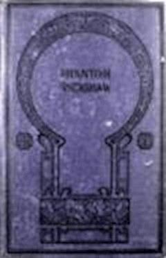 The Phantom Rickshaw and Other Ghost Stories - Rudyard Kipling - ebook