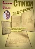 Стихи под стеклом (Poems under glass) - Anastasia Volnaya - E-Book
