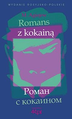Romans z kokainą. ????? ? ???????? - M. Agiejew - ebook