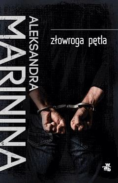 Złowroga pętla - Aleksandra Marinina - ebook