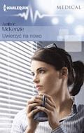Uwierzyć na nowo - Amber McKenzie - ebook